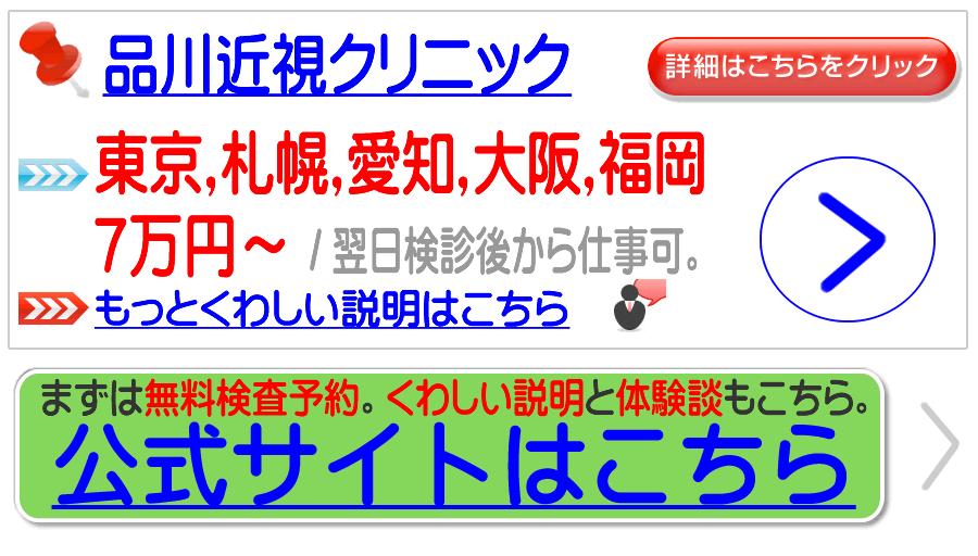札幌 レーシック